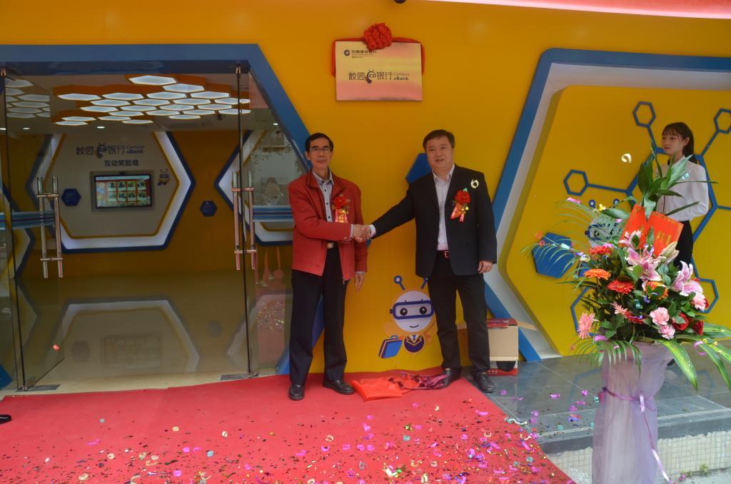 揭阳市首家校园e银行在我院正式开业